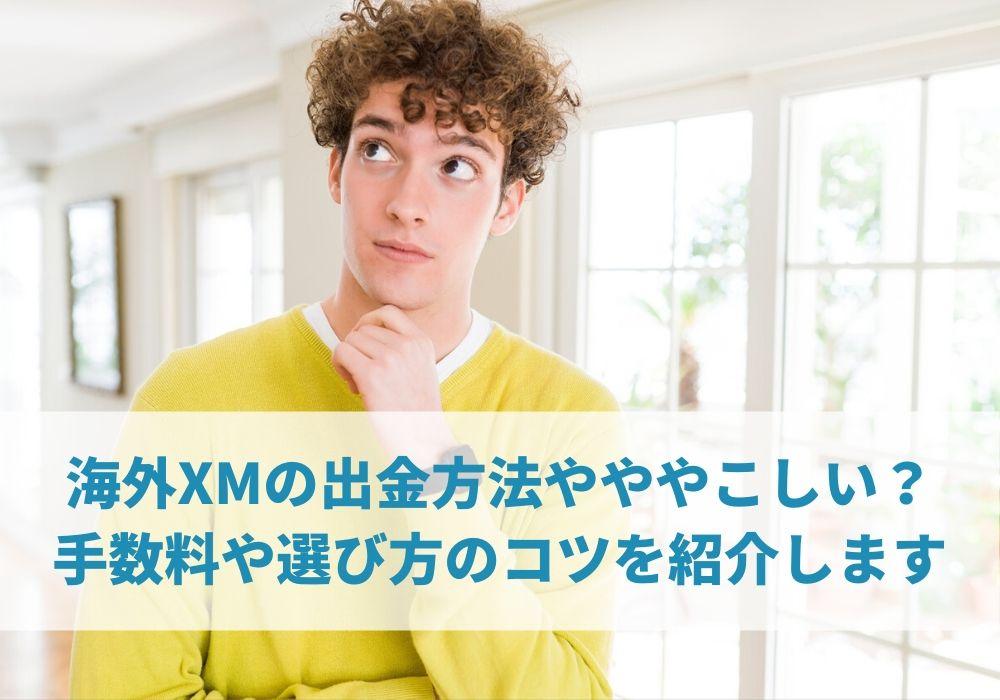 海外XMの出金方法やややこしい?手数料や選び方のコツを紹介します