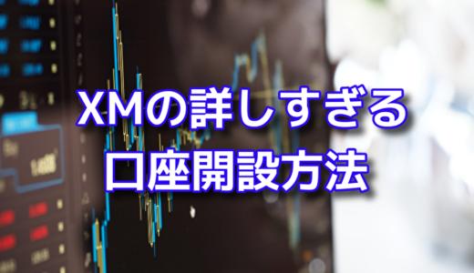 XMの口座開設方法の手順を詳しすぎる解説で!!