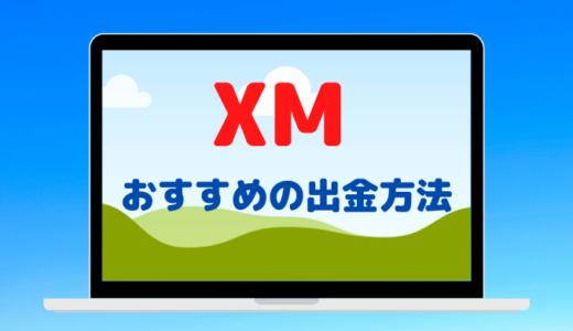 XMの出金のおすすめ方法をXMユーザーに聞いてみた