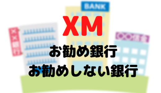 XMの出金でおすすめする銀行とおすすめしない銀行とは