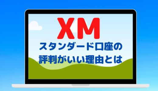 XMのスタンダード口座の評判をXMユーザーに聞いてみた