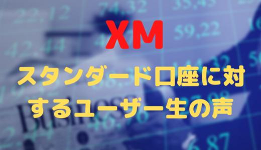 XMの口座タイプのスタンダード口座に関する現役トレーダー生の声