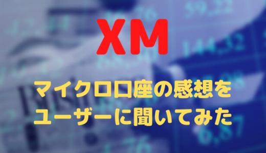 XMの口座タイプでマイクロ口座を利用している現役トレーダーに感想を聞いてみた