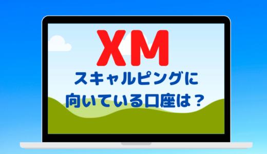 XMの口座タイプでスキャルピングに向いている口座は?