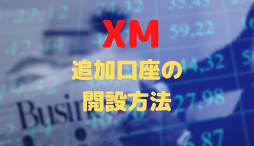 XMの追加口座開設方法は必要書類なしだからカンタン口座開設!