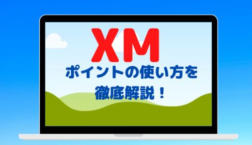 XMのポイントの評判と使い方を徹底解説!