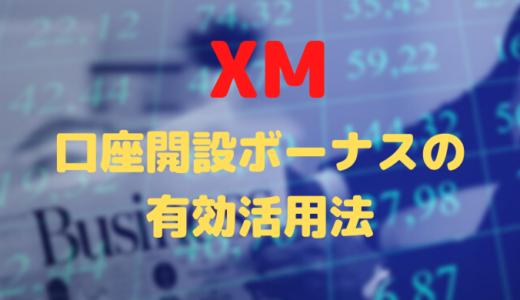 XMの口座開設ボーナスの有効活用法