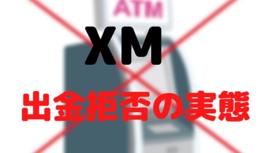 XMの出金拒否の実際の事例からみる出金拒否の実態は?