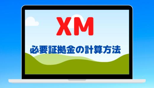 XMのレバレッジ888倍の必要証拠金の計算方法