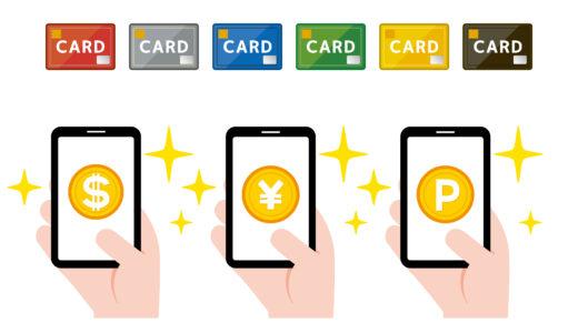 XMの入金でクレジットカードがおすすめな理由はコレ!