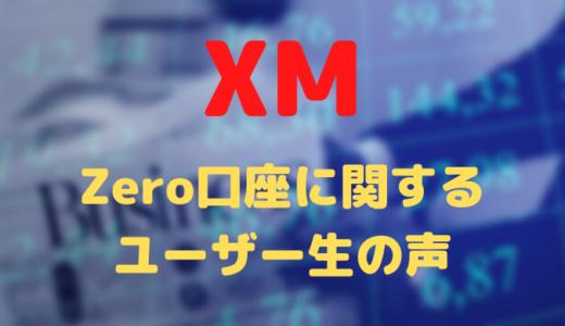 XMの口座タイプでZero口座に関する現役トレーダー生の声