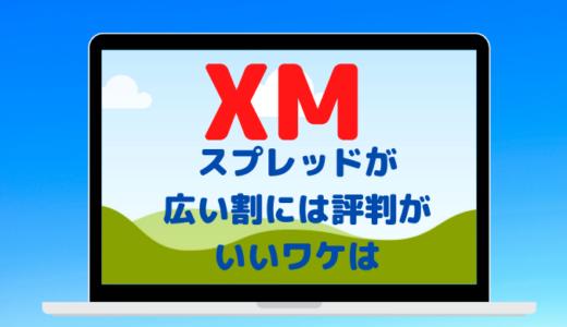 XMのスプレッドが広い割には評判がいい理由とは