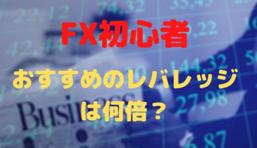 FX初心者におすすめのレバレッジは何倍が妥当?