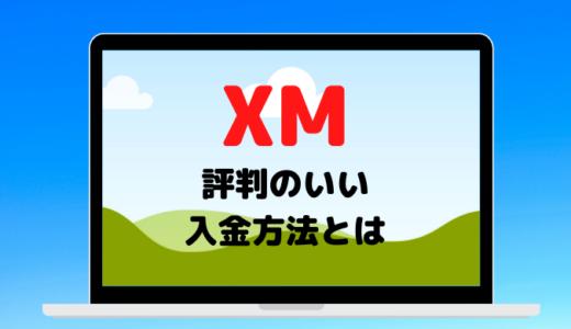 XMの入金でユーザーの評判がいい入金方法とは?