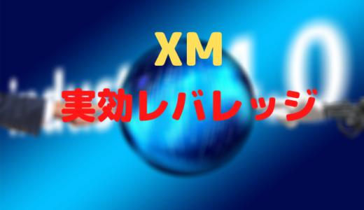 XMの実効レバレッジと計算方法について何処よりも詳しく解説します