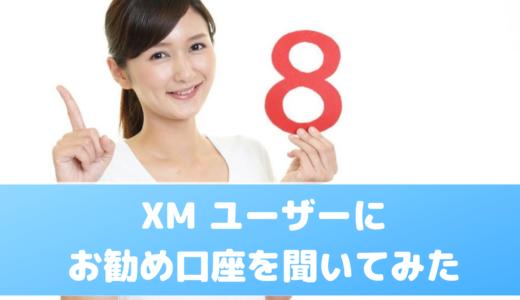 XMの口座タイプは?XMユーザーにおすすめ口座を聞いてみた