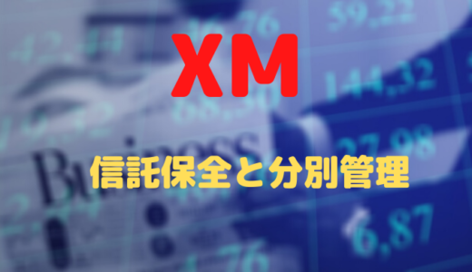 XMは信託保全ではなく分別管理?その違いをどこよりも詳しく!