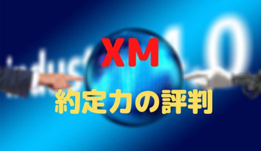 XMの約定力の評判をXMユーザーに聞いてみた