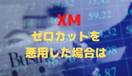 XMのゼロカットシステムを悪用して両建てした場合どうなる?