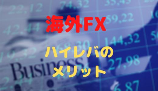 海外FXのハイレバのメリットを余すところなく解説します
