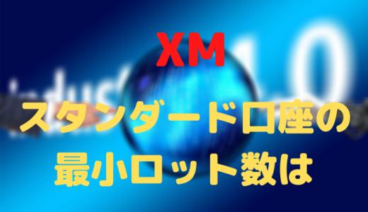 XMのスタンダード口座の最小ロットは小さいからリスクなし!
