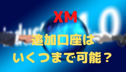 XMの追加口座はいくつまで可能?追加口座の有効活用法も