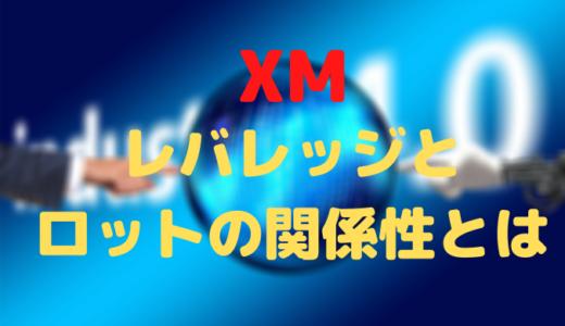 XMのレバレッジとロットの関係性を分かりやすく解説します