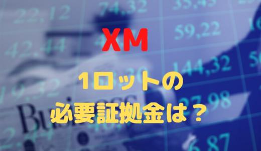 XMの1ロットの必要証拠金はいくら?その計算方法も詳しく解説します!