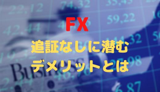 FXの追証なしの「ゼロカット」に潜むデメリットとは