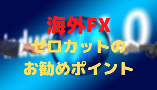 海外FXの追証なしのゼロカットでおすすめの業者は?